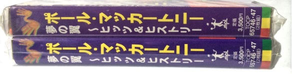 wingspan-japan-spines-2versions-1