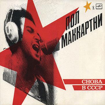 choba-b-cccp-1-front